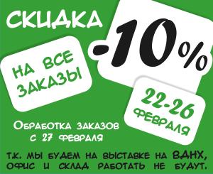 Skidka_10