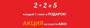 sales_aktsiya_2_2_5-1