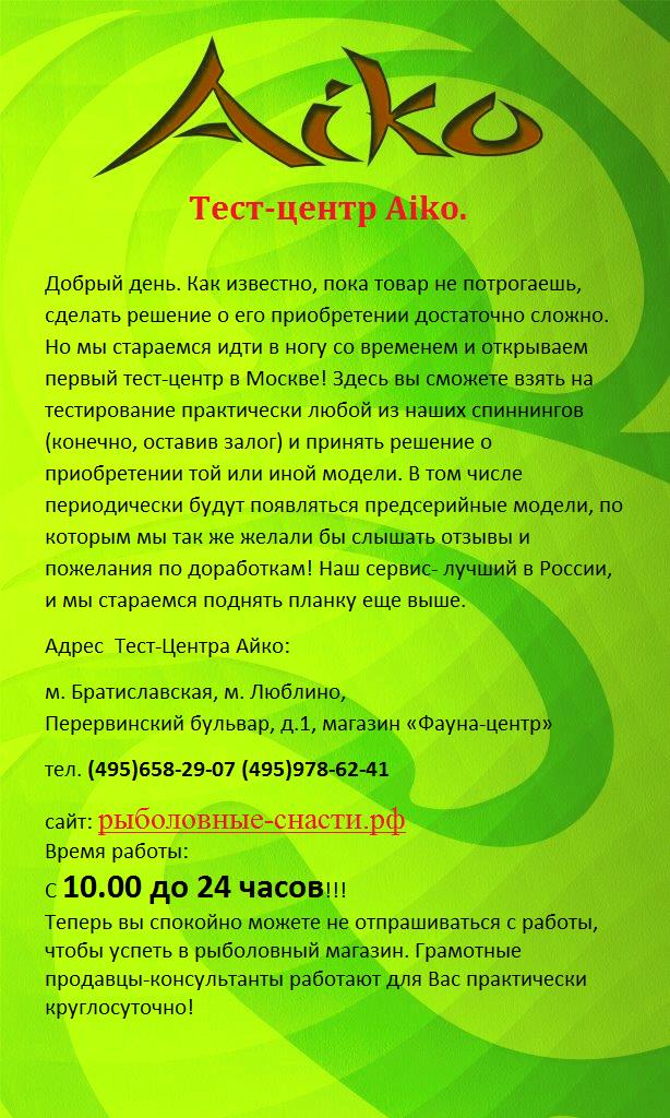 test_aiko_fauna